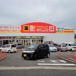 ダイレックス片江店(徒歩8分)(周辺)
